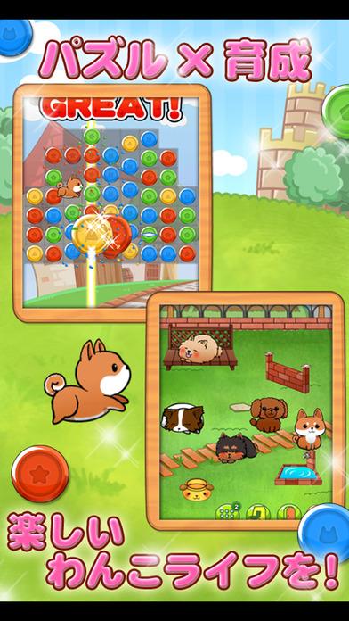 わんこライフ - 可愛いわんちゃんを育てる犬の育成パズルゲームのスクリーンショット_5