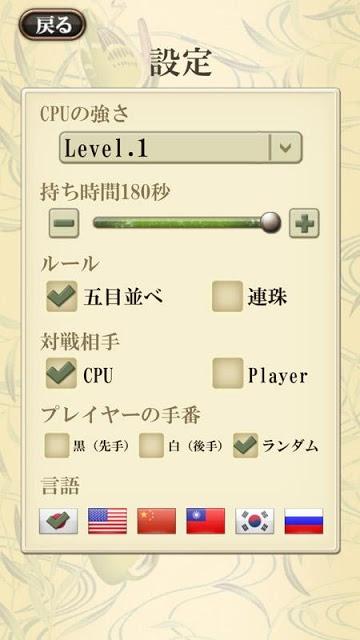 五目並べ - 定番ボードゲームのスクリーンショット_5