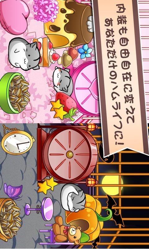 ハムスターライフ - 無料育成ゲームのスクリーンショット_3