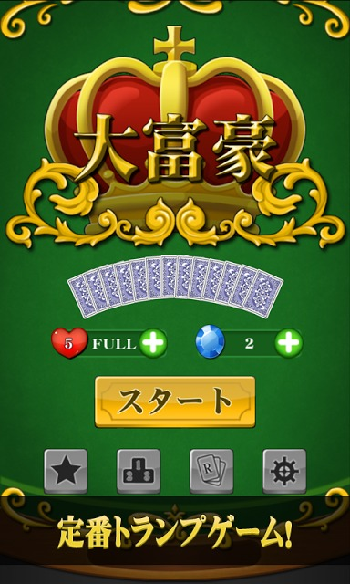 大富豪 - 大人気の定番トランプゲーム大富豪のスクリーンショット_1