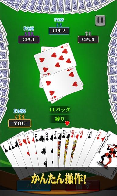 大富豪 - 大人気の定番トランプゲーム大富豪のスクリーンショット_2