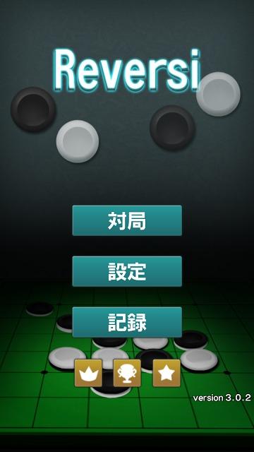 リバーシ - ゲームの王道リバーシのスクリーンショット_1