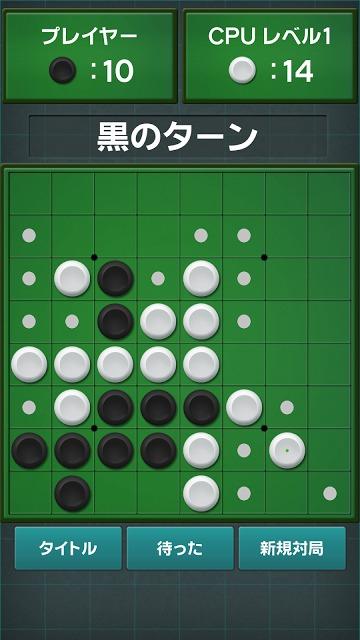 リバーシ - ゲームの王道リバーシのスクリーンショット_2