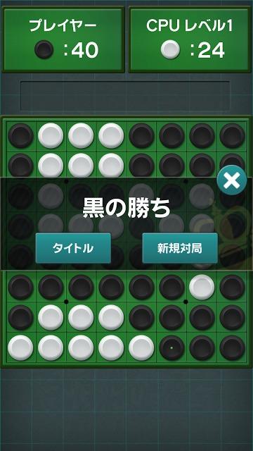 リバーシ - ゲームの王道リバーシのスクリーンショット_3