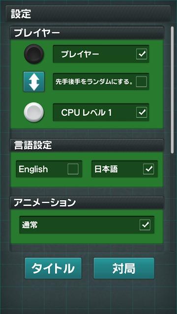 リバーシ - ゲームの王道リバーシのスクリーンショット_5