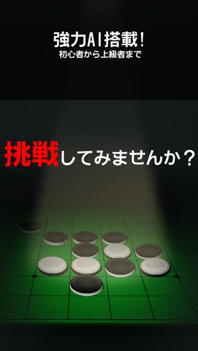 リバーシ - ゲームの王様リバーシのスクリーンショット_1