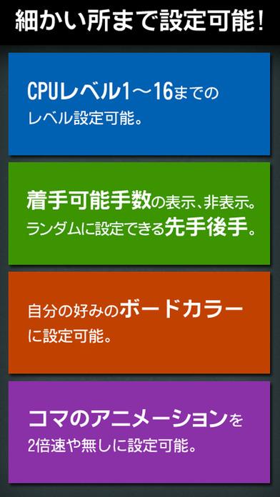 リバーシ - ゲームの王様リバーシのスクリーンショット_3