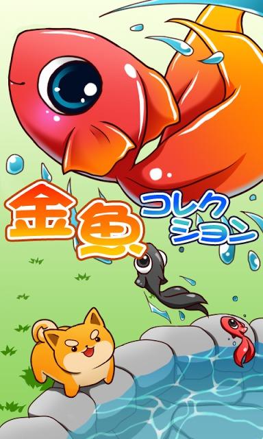 金魚コレクション - 金魚すくい無料ゲームのスクリーンショット_1