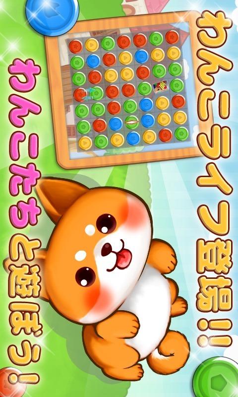 わんこライフ-可愛いわんちゃんの育成パズルゲームのスクリーンショット_1