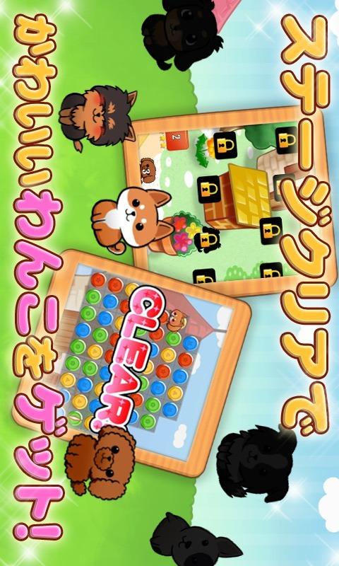 わんこライフ-可愛いわんちゃんの育成パズルゲームのスクリーンショット_2