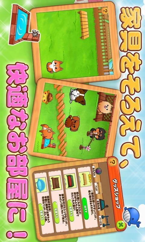 わんこライフ-可愛いわんちゃんの育成パズルゲームのスクリーンショット_3