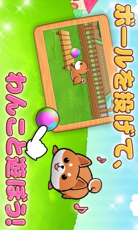 わんこライフ-可愛いわんちゃんの育成パズルゲームのスクリーンショット_4
