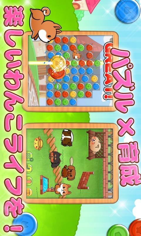 わんこライフ-可愛いわんちゃんの育成パズルゲームのスクリーンショット_5