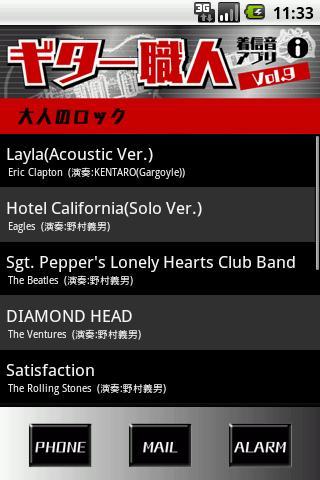 ギター職人着信音アプリVol.9(大人のロック)のスクリーンショット_1