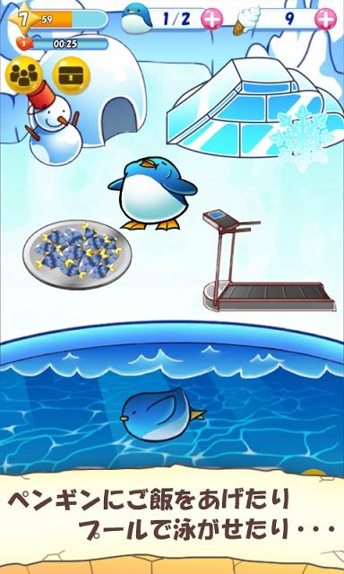 ペンギンライフ - 無料育成ゲームのスクリーンショット_2
