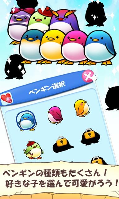 ペンギンライフ - 無料育成ゲームのスクリーンショット_3