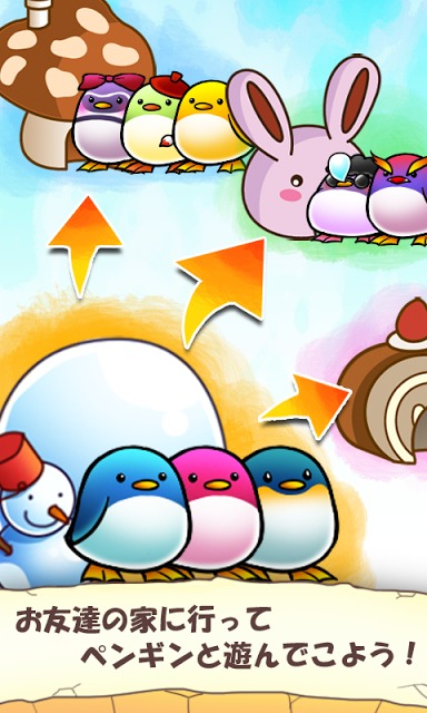 ペンギンライフ - 無料育成ゲームのスクリーンショット_5