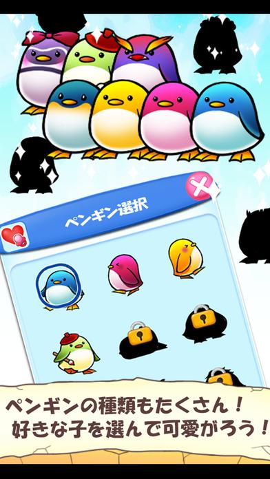 Penguin Lifeのスクリーンショット_2