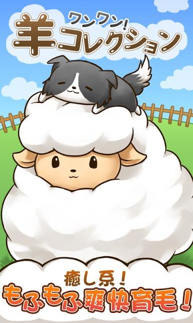 もふもふ爽快育毛 - ワンワン羊コレクションのスクリーンショット_1