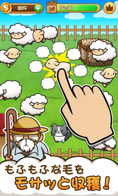 もふもふ爽快育毛 - ワンワン羊コレクションのスクリーンショット_2