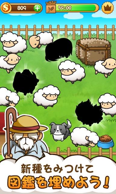 もふもふ爽快育毛 - ワンワン羊コレクションのスクリーンショット_3