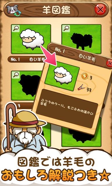 もふもふ爽快育毛 - ワンワン羊コレクションのスクリーンショット_4