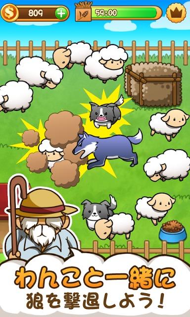 もふもふ爽快育毛 - ワンワン羊コレクションのスクリーンショット_5