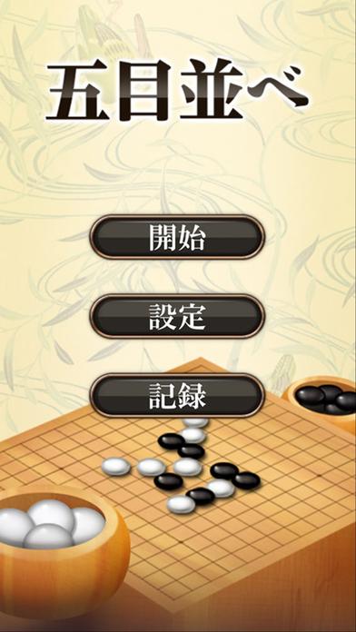 五目並べ - 定番ボードゲームのスクリーンショット_1