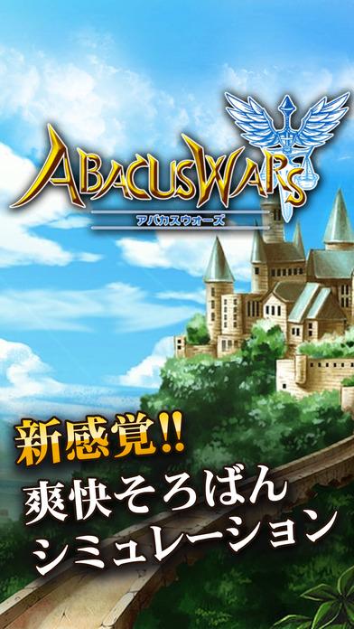 アバカスウォーズ -新感覚アドベンチャーRPGのスクリーンショット_1