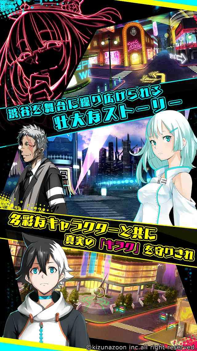 キヲクロスト(渋谷系RPG)のスクリーンショット_2