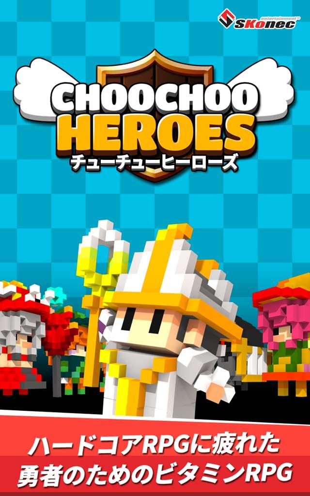 ChooChoo Heroesのスクリーンショット_1