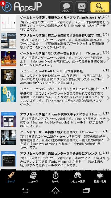AppsJP - 日本語で読める世界中の最新ゲーム情報のスクリーンショット_1