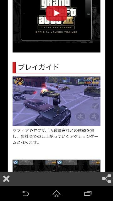 AppsJP - 日本語で読める世界中の最新ゲーム情報のスクリーンショット_2