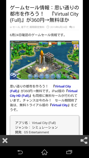 AppsJP - 日本語で読める世界中の最新ゲーム情報のスクリーンショット_3