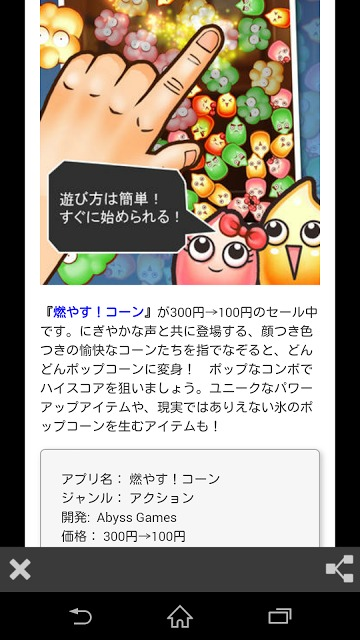 AppsJP - 日本語で読める世界中の最新ゲーム情報のスクリーンショット_4