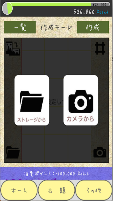 タップスポット1のスクリーンショット_4