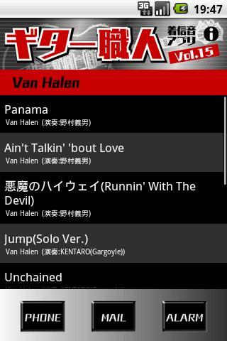 ギター職人着信音アプリVol.15(Van Halen)のスクリーンショット_1