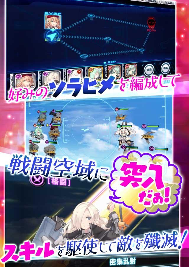 ソラヒメ ACE VIRGIN -銀翼の戦闘姫-のスクリーンショット_3