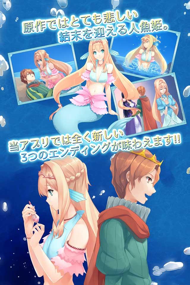 恋に溺れた人魚姫のスクリーンショット_3