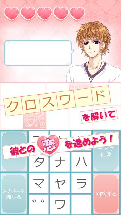 恋クロ【無料】恋愛ゲーム×クロスワードのスクリーンショット_2