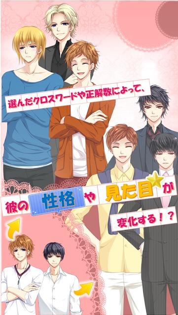 恋クロ【無料】乙女ゲーム×クロスワードのスクリーンショット_3
