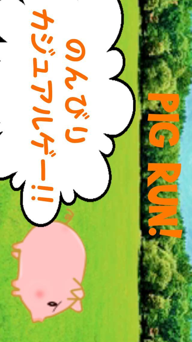 PIG RUN! ~豚だって生きている~のスクリーンショット_1