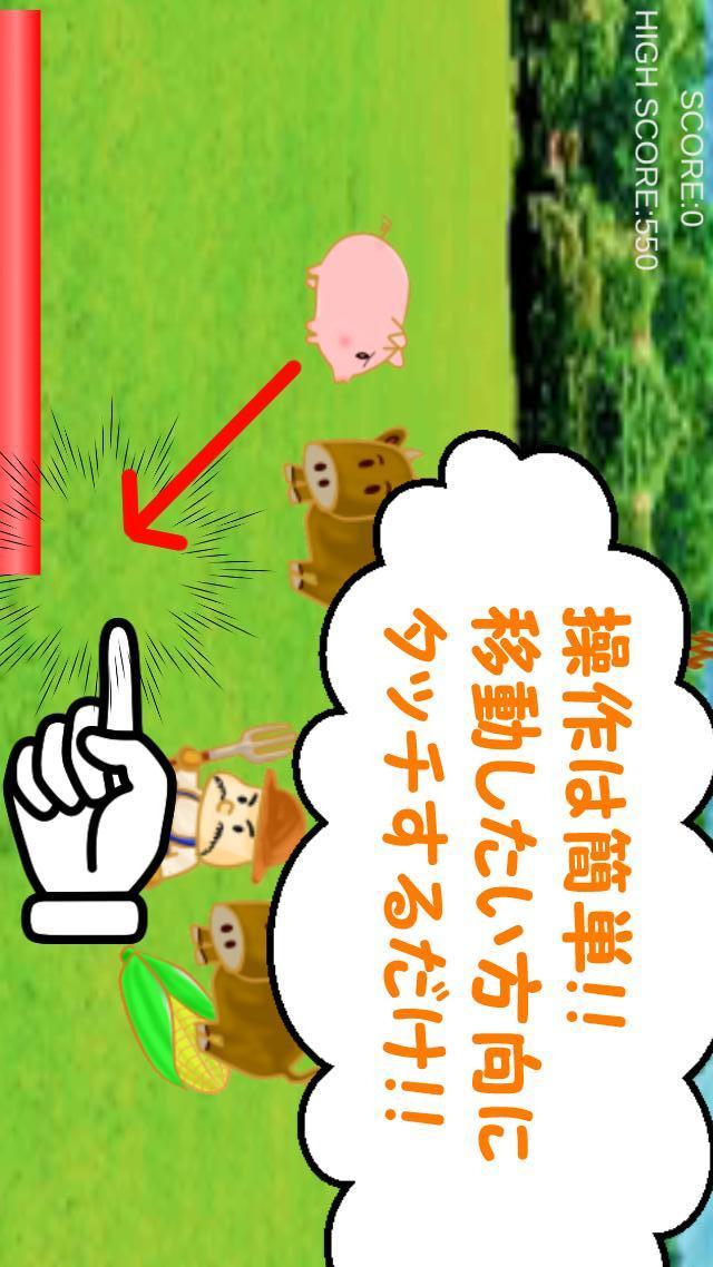 PIG RUN! ~豚だって生きている~のスクリーンショット_2