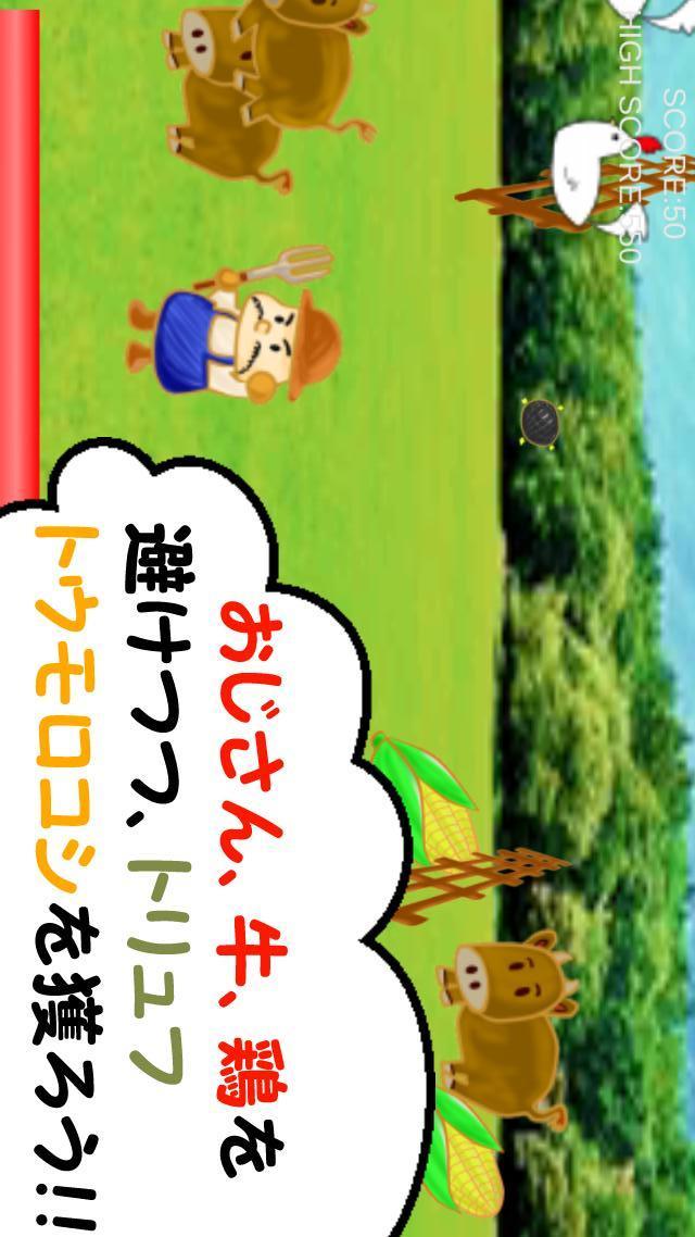 PIG RUN! ~豚だって生きている~のスクリーンショット_3
