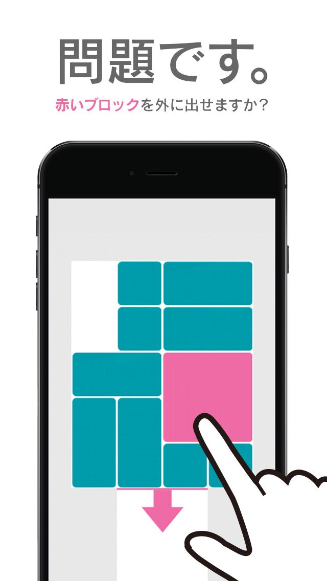 四角い頭を丸くする無料脳トレパズルゲーム -STON-のスクリーンショット_1