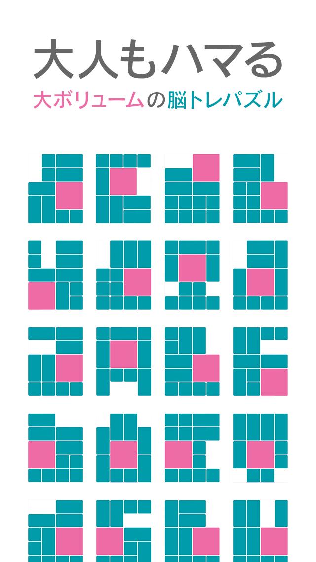 四角い頭を丸くする無料脳トレパズルゲーム -STON-のスクリーンショット_2