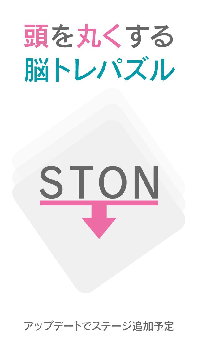 四角い頭を丸くする無料脳トレパズルゲーム -STON-のスクリーンショット_3