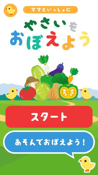 やさいをおぼえよう 〜 子供向け知育・教育アプリ 〜 ママといっしょにシリーズのスクリーンショット_1