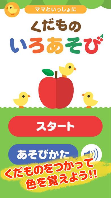 くだものいろあそび 〜 子供向け知育・教育アプリ 〜 ママといっしょにシリーズのスクリーンショット_1