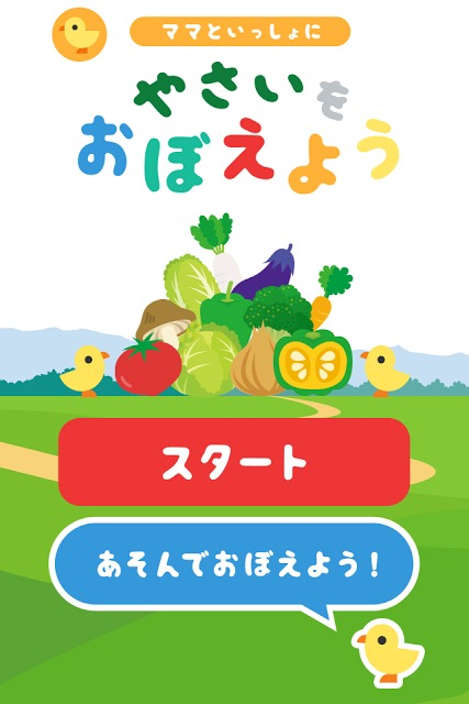 やさいをおぼえよう 〜 子供向け知育・教育アプリ 〜のスクリーンショット_1